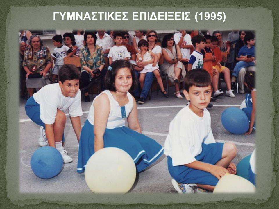 ΓΥΜΝΑΣΤΙΚΕΣ ΕΠΙΔΕΙΞΕΙΣ (1995)