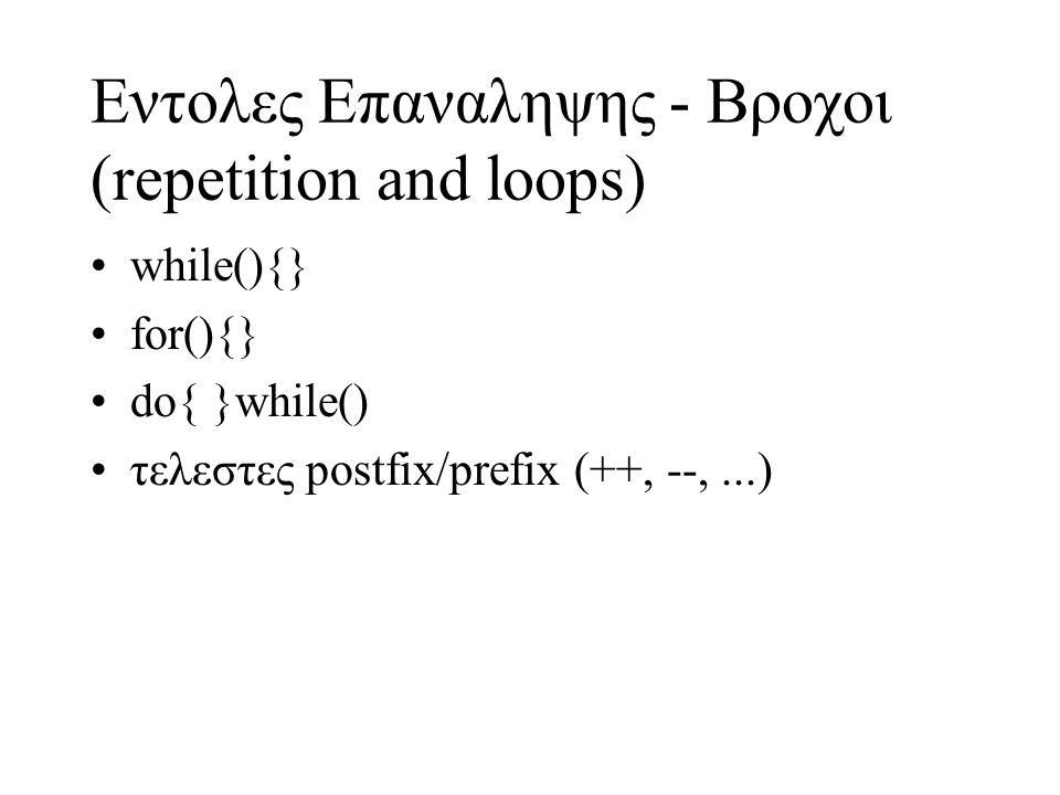 Nested while (φωλιασμενα) int i=0,j; while(i<5){ j=0; while(j<5){ printf( %d-%d ,i,j); ++j; } printf( \n ); ++i; } 0-0 0-1 0-2 0-3 0-4 1-0 1-1 1-2 1-3 1-4 2-0 2-1 2-2 2-3 2-4 3-0 3-1 3-2 3-3 3-4 4-0 4-1 4-2 4-3 4-4