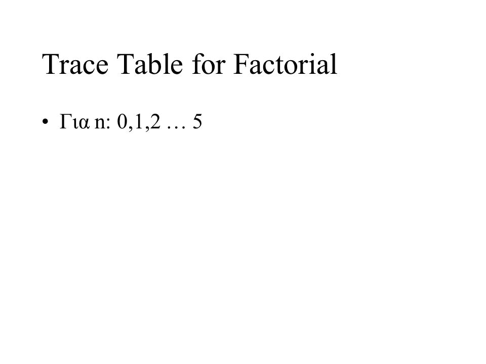 Trace Table for Factorial Για n: 0,1,2 … 5