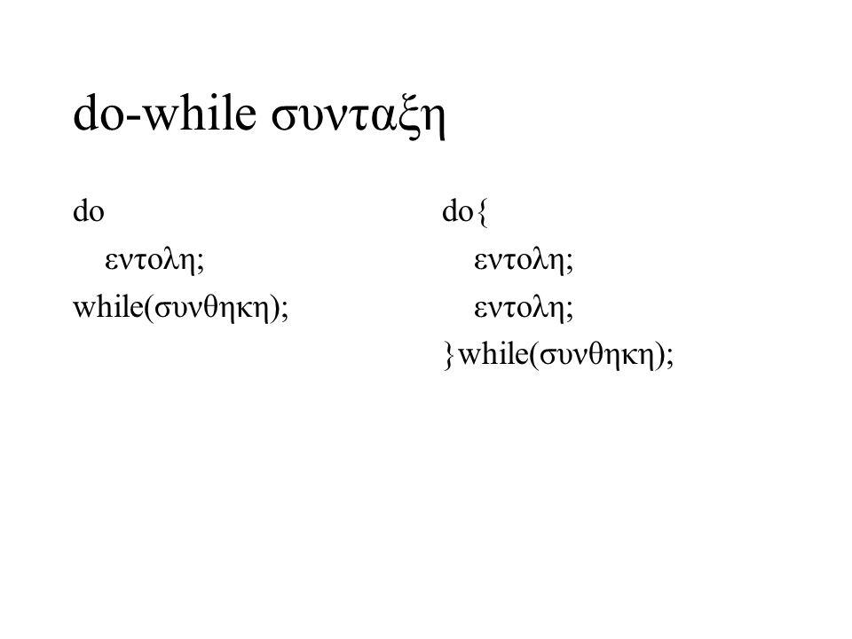 do-while συνταξη do εντολη; while(συνθηκη); do{ εντολη; }while(συνθηκη);