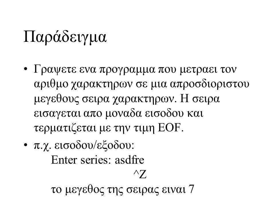 Παράδειγμα Γραψετε ενα προγραμμα που μετραει τον αριθμο χαρακτηρων σε μια απροσδιοριστου μεγεθους σειρα χαρακτηρων.