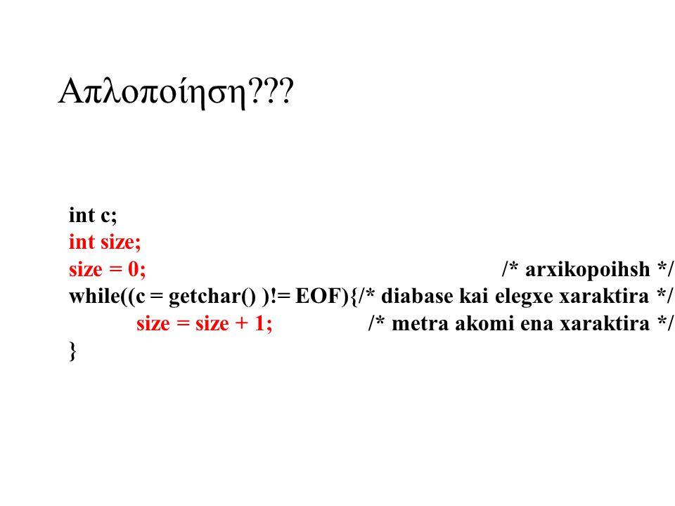 Απλοποίηση??.
