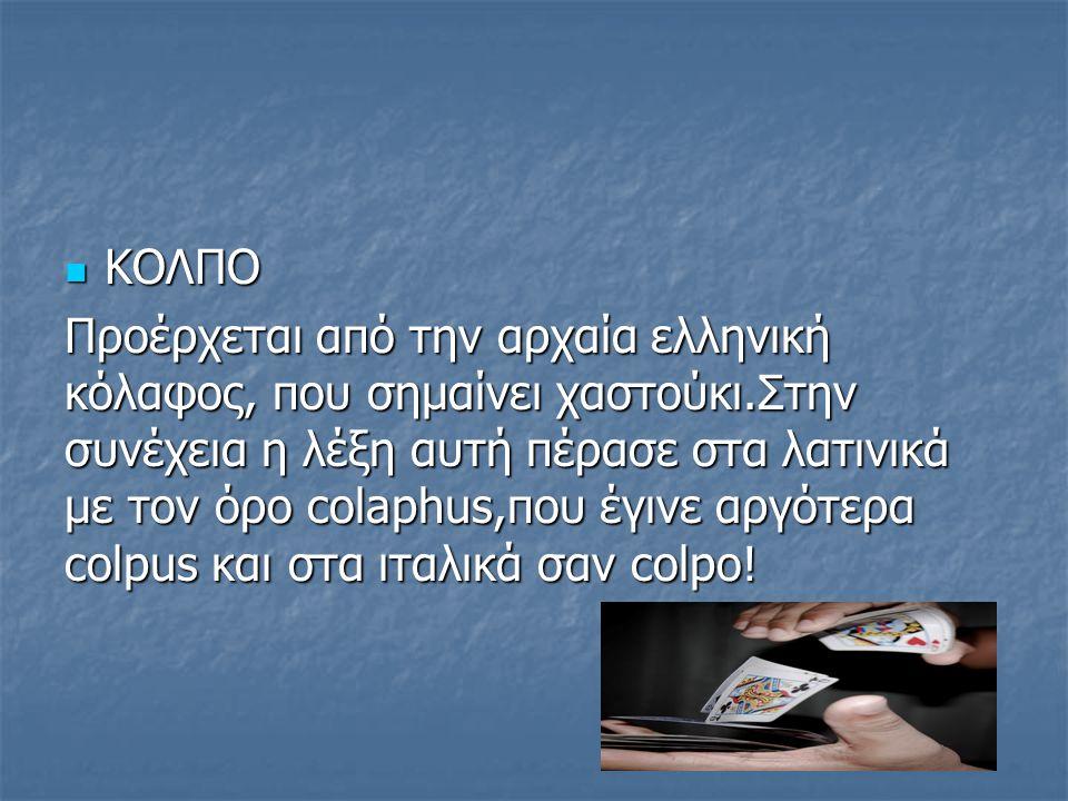 ΚΟΛΠΟ ΚΟΛΠΟ Προέρχεται από την αρχαία ελληνική κόλαφος, που σημαίνει χαστούκι.Στην συνέχεια η λέξη αυτή πέρασε στα λατινικά με τον όρο colaphus,που έγ