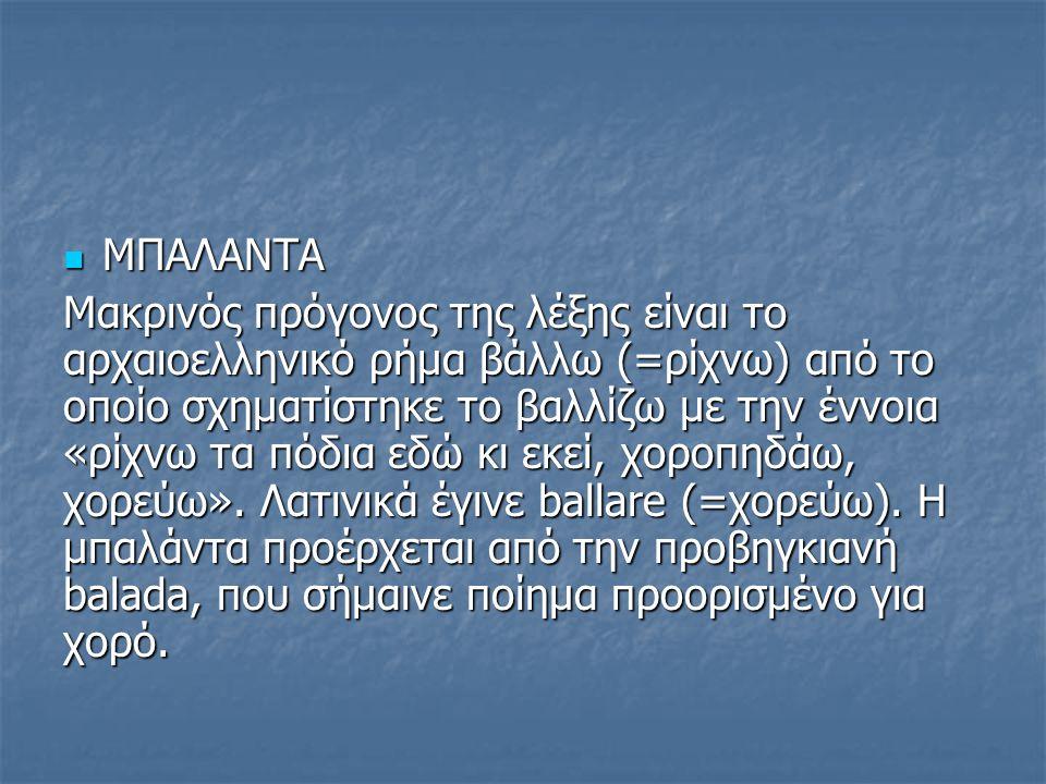 ΜΠΑΛΑΝΤΑ ΜΠΑΛΑΝΤΑ Μακρινός πρόγονος της λέξης είναι το αρχαιοελληνικό ρήμα βάλλω (=ρίχνω) από το οποίο σχηματίστηκε το βαλλίζω με την έννοια «ρίχνω τα