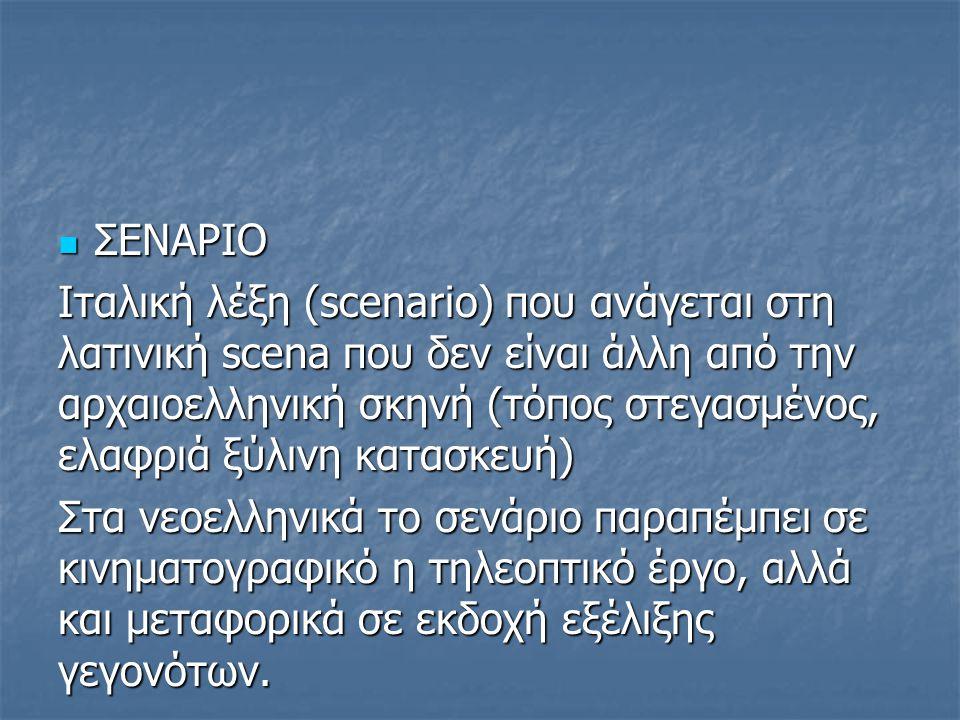 ΣΕΝΑΡΙΟ ΣΕΝΑΡΙΟ Ιταλική λέξη (scenario) που ανάγεται στη λατινική scena που δεν είναι άλλη από την αρχαιοελληνική σκηνή (τόπος στεγασμένος, ελαφριά ξύ