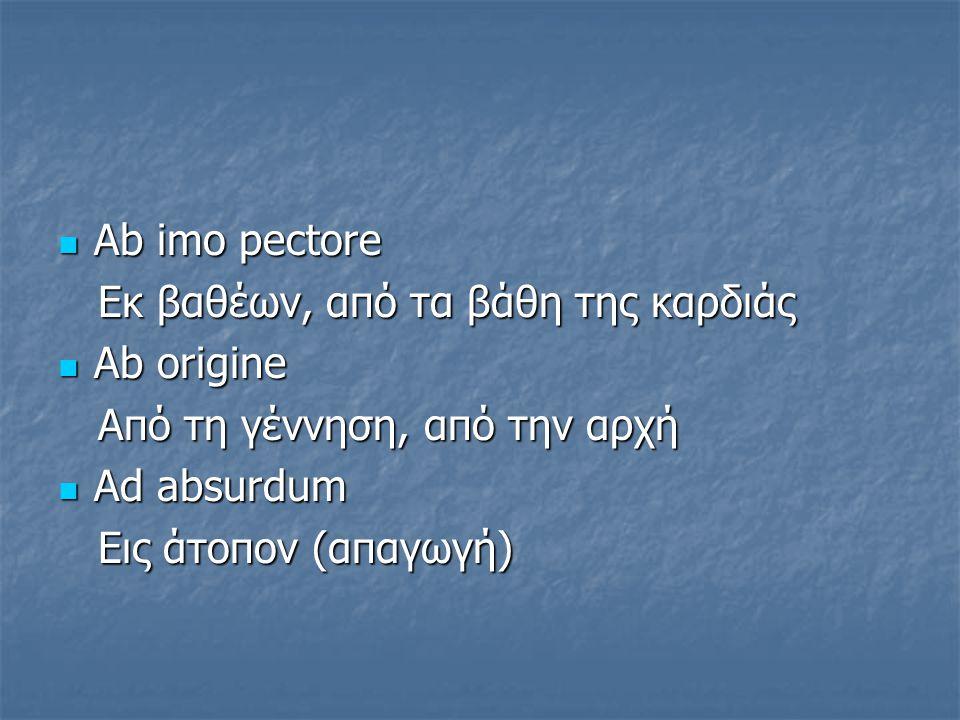 Αb imo pectore Αb imo pectore Eκ βαθέων, από τα βάθη της καρδιάς Eκ βαθέων, από τα βάθη της καρδιάς Αb origine Αb origine Από τη γέννηση, από την αρχή