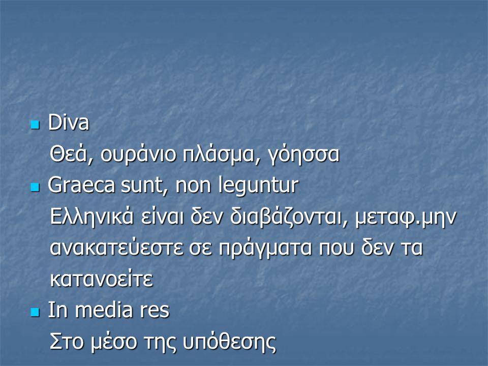 Diva Diva Θεά, ουράνιο πλάσμα, γόησσα Θεά, ουράνιο πλάσμα, γόησσα Graeca sunt, non leguntur Graeca sunt, non leguntur Eλληνικά είναι δεν διαβάζονται,
