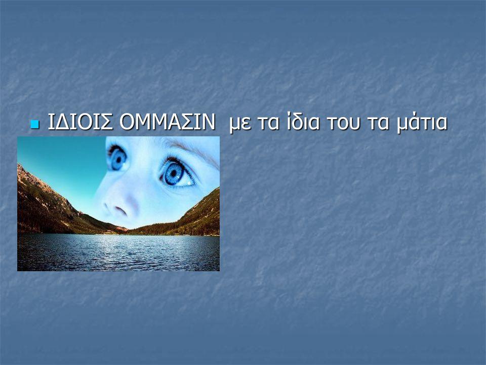 ΙΔΙΟΙΣ ΟΜΜΑΣΙΝ με τα ίδια του τα μάτια ΙΔΙΟΙΣ ΟΜΜΑΣΙΝ με τα ίδια του τα μάτια