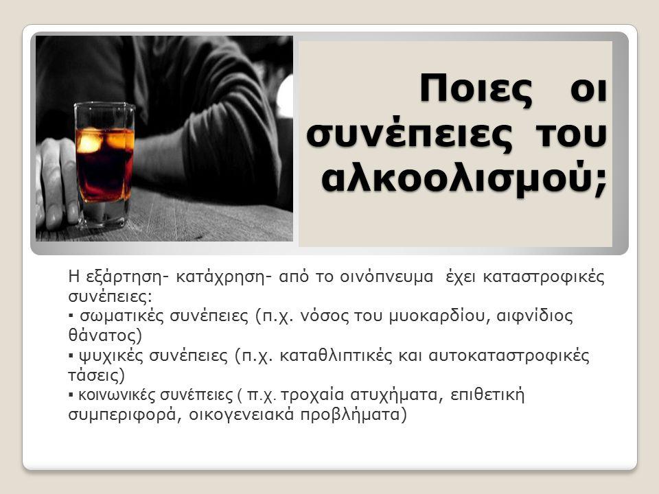 Ποιες οι συνέπειες του αλκοολισμού; Η εξάρτηση- κατάχρηση- από το οινόπνευμα έχει καταστροφικές συνέπειες: ▪ σωματικές συνέπειες (π.χ. νόσος του μυοκα