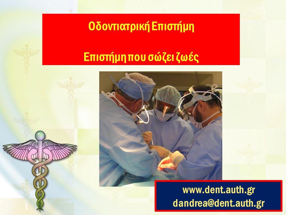 Οδοντιατρική Επιστήμη Επιστήμη που σώζει ζωές www.dent.auth.gr dandrea@dent.auth.gr