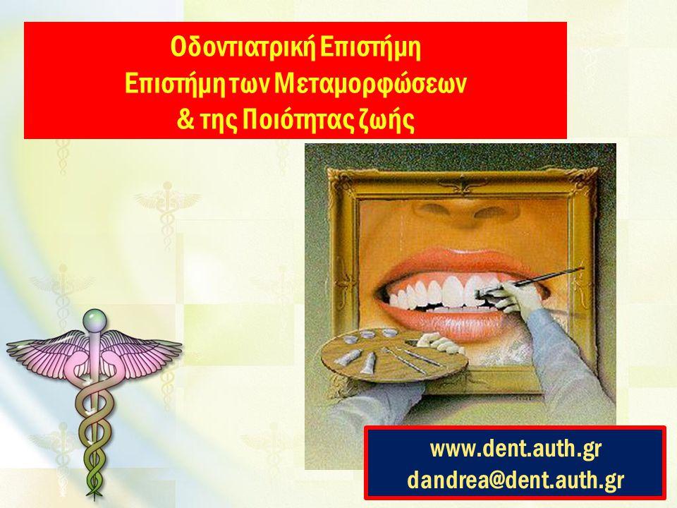 Οδοντιατρική Επιστήμη Επιστήμη των Μεταμορφώσεων & της Ποιότητας ζωής www.dent.auth.gr dandrea@dent.auth.gr