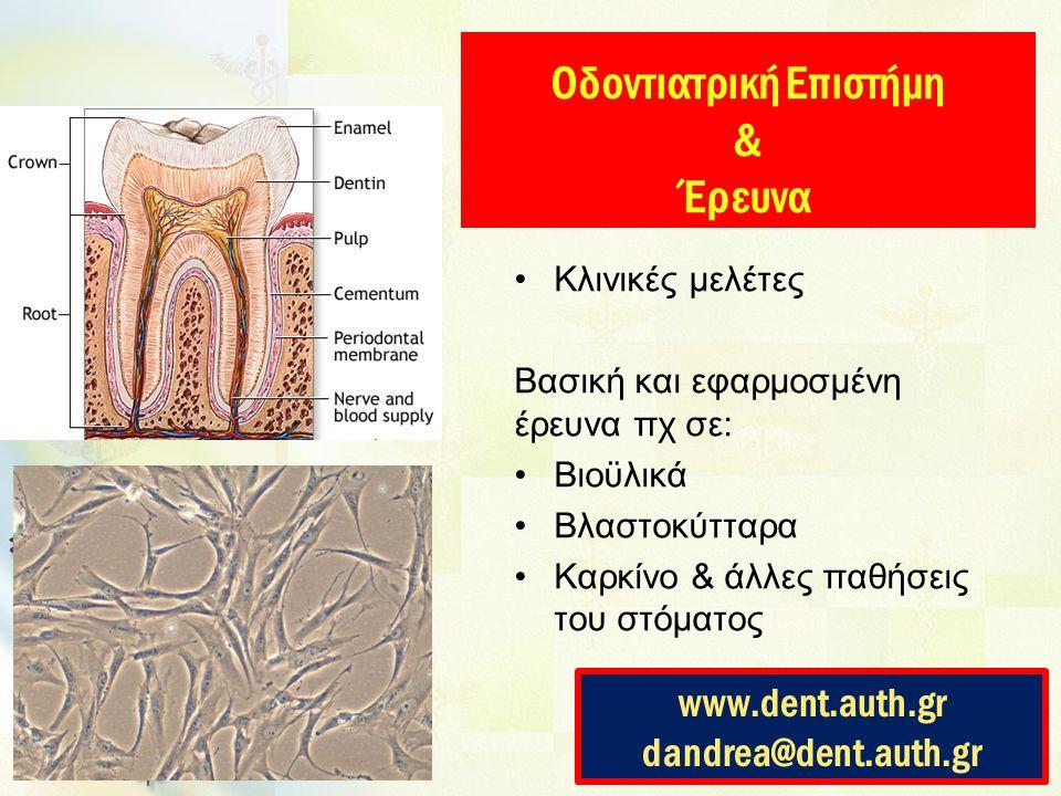 Κλινικές μελέτες Βασική και εφαρμοσμένη έρευνα πχ σε: Βιοϋλικά Βλαστοκύτταρα Καρκίνο & άλλες παθήσεις του στόματος Οδοντιατρική Επιστήμη & Έρευνα www.