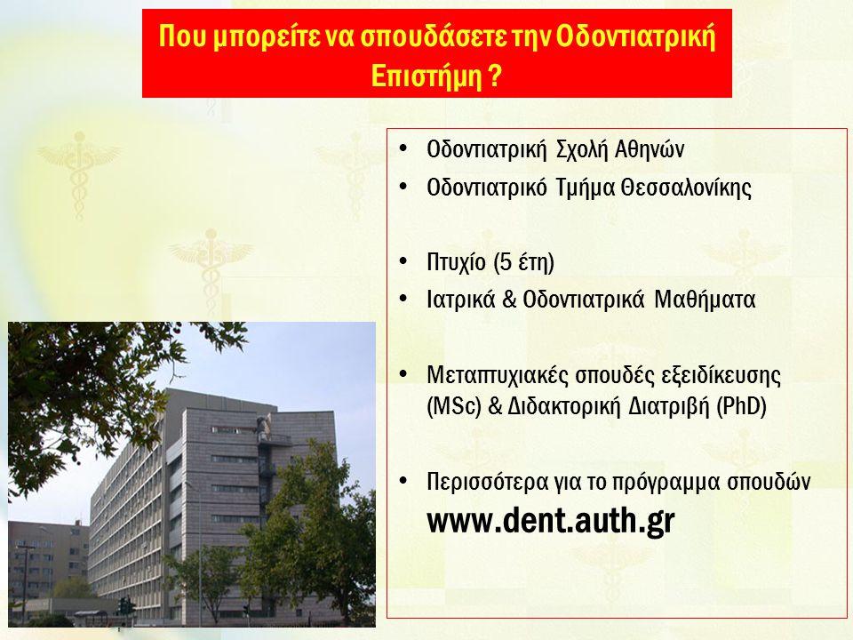 Που μπορείτε να σπουδάσετε την Οδοντιατρική Επιστήμη ? Οδοντιατρική Σχολή Αθηνών Οδοντιατρικό Τμήμα Θεσσαλονίκης Πτυχίο (5 έτη) Ιατρικά & Οδοντιατρικά