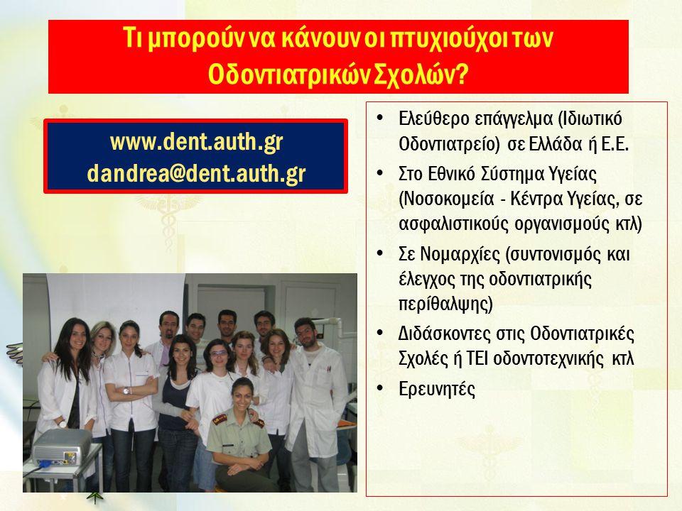Τι μπορούν να κάνουν οι πτυχιούχοι των Οδοντιατρικών Σχολών? Ελεύθερο επάγγελμα (Ιδιωτικό Οδοντιατρείο) σε Ελλάδα ή Ε.Ε. Στο Εθνικό Σύστημα Υγείας (Νο