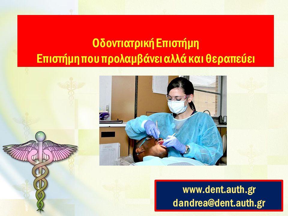 Οδοντιατρική Επιστήμη Επιστήμη που προλαμβάνει αλλά και θεραπεύει www.dent.auth.gr dandrea@dent.auth.gr