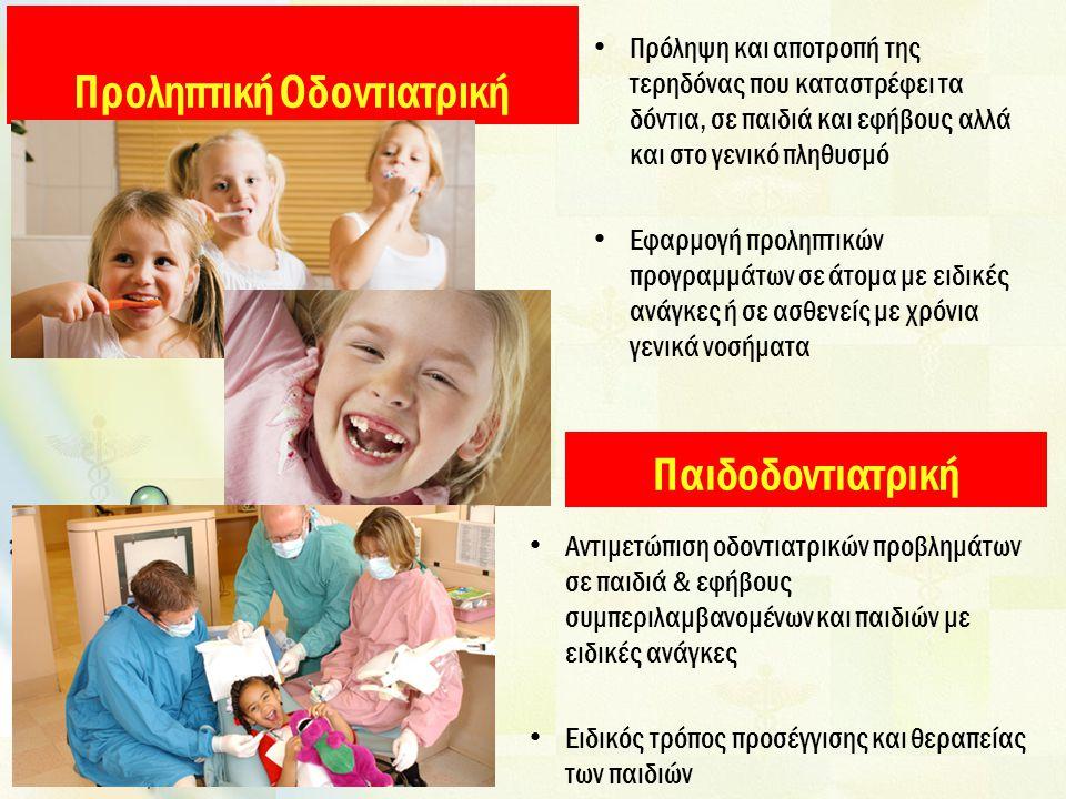 Προληπτική Οδοντιατρική Πρόληψη και αποτροπή της τερηδόνας που καταστρέφει τα δόντια, σε παιδιά και εφήβους αλλά και στο γενικό πληθυσμό Εφαρμογή προλ