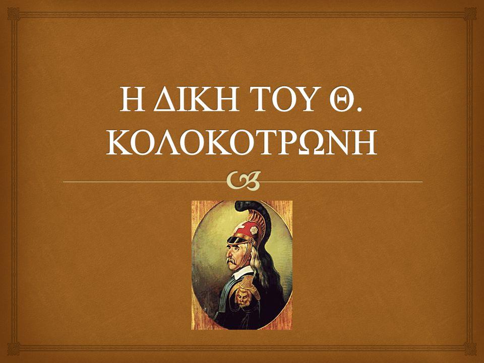  Γεννήθηκε στο Ραμαβούνι Μεσσηνίας, στις 3 Απριλίου 1770, από φημισμένη οικογένεια  Ήταν αρχιστράτηγος και ηγετική μορφή της Επανάστασης του 1821, πολιτικός, πληρεξούσιος, σύμβουλος της Επικράτειας.