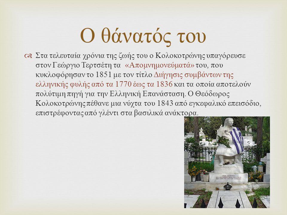  Στα τελευταία χρόνια της ζωής του ο Κολοκοτρώνης υπαγόρευσε στον Γεώργιο Τερτσέτη τα « Απομνημονεύματά » του, που κυκλοφόρησαν το 1851 με τον τίτλο