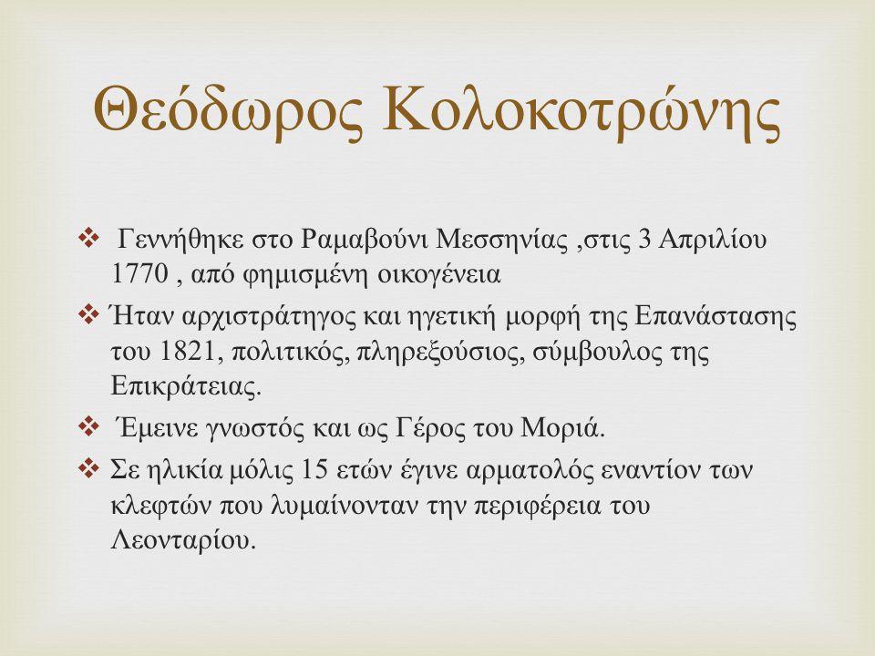  Το 1807 συμμετείχε στην άμυνα της Λευκάδας που οργανώθηκε από τον Ιωάννη Καποδίστρια, πρόσωπο που αργότερα στήριξε ως πρώτο κυβερνήτη της Ελλάδας.