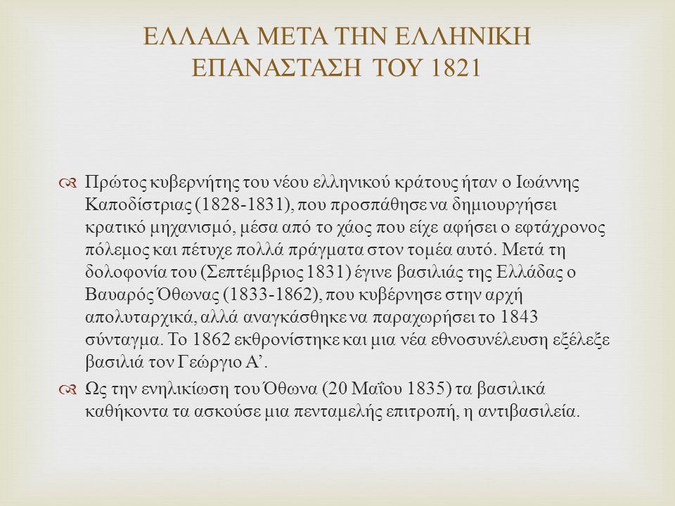  Πρώτος κυβερνήτης του νέου ελληνικού κράτους ήταν ο Ιωάννης Καποδίστριας (1828-1831), που προσπάθησε να δημιουργήσει κρατικό μηχανισμό, μέσα από το