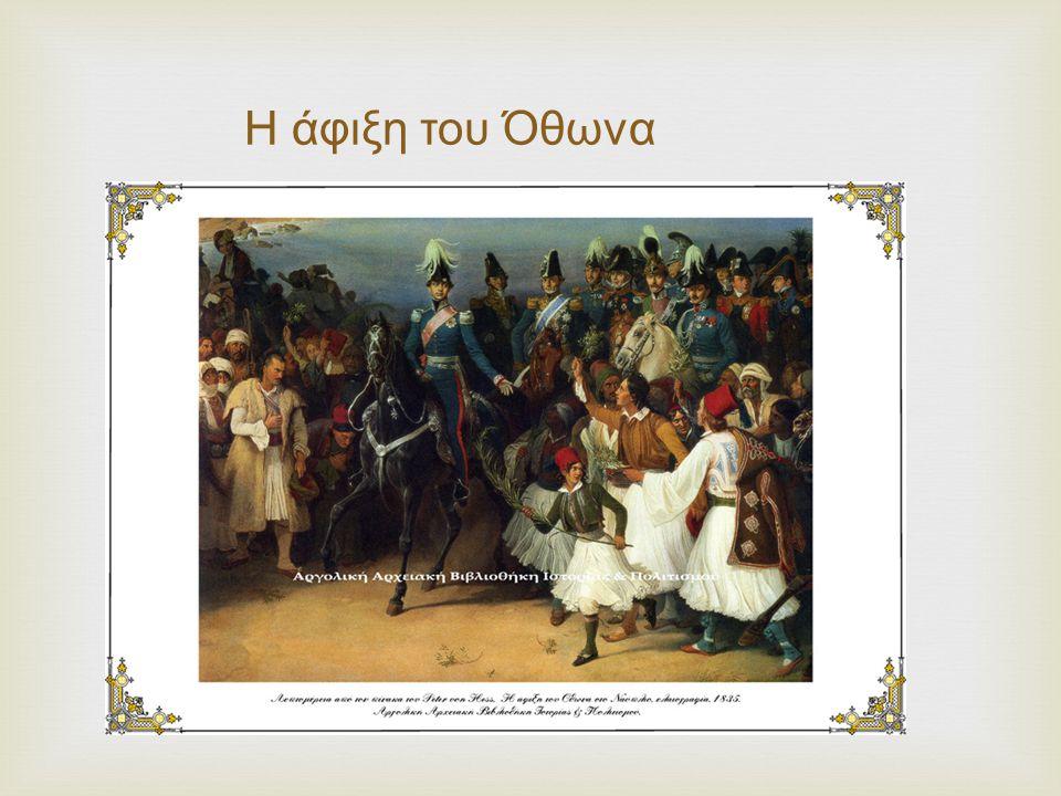 Η θέση του Κολοκοτρώνη απέναντι στα γεγονότα Αν και ο Κολοκοτρώνης πρωτοστάτησε στα γεγονότα για την εκλογή του Όθωνα, με την έλευση του τελευταίου το 1832 έγινε στόχος συκοφαντιών εκ μέρους των πολιτικών του αντιπάλων κυρίως του Ι.