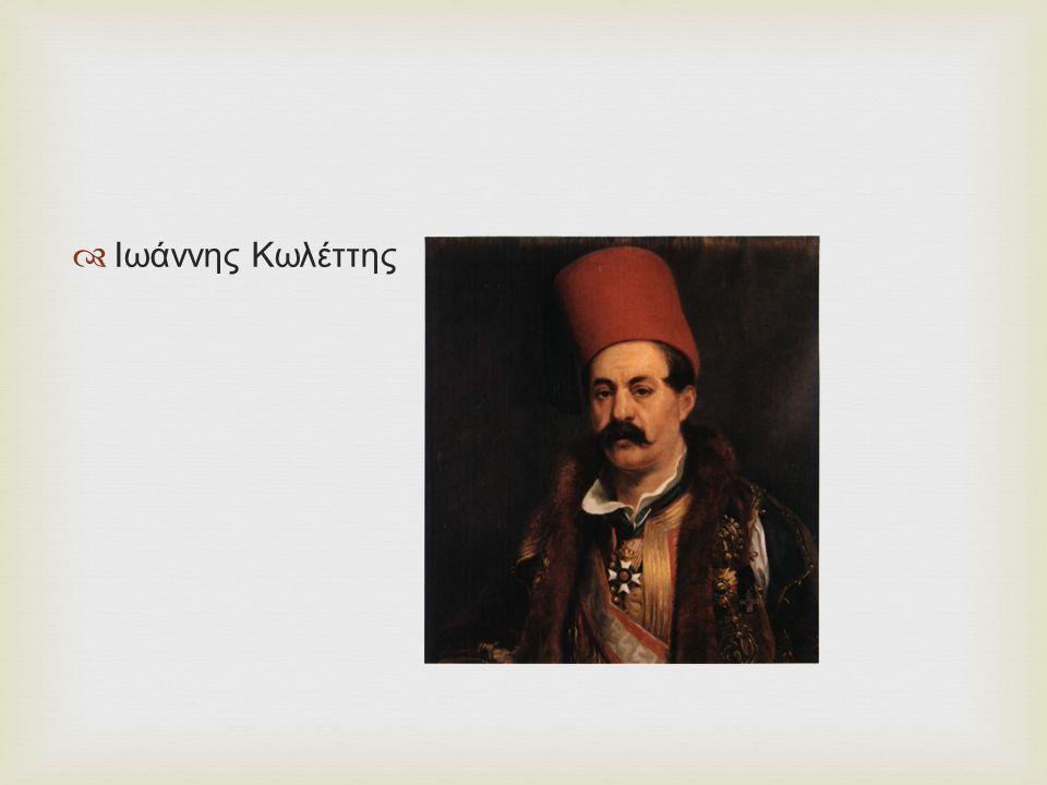  Στα τελευταία χρόνια της ζωής του ο Κολοκοτρώνης υπαγόρευσε στον Γεώργιο Τερτσέτη τα « Απομνημονεύματά » του, που κυκλοφόρησαν το 1851 με τον τίτλο Διήγησις συμβάντων της ελληνικής φυλής από τα 1770 έως τα 1836 και τα οποία αποτελούν πολύτιμη πηγή για την Ελληνική Επανάσταση.