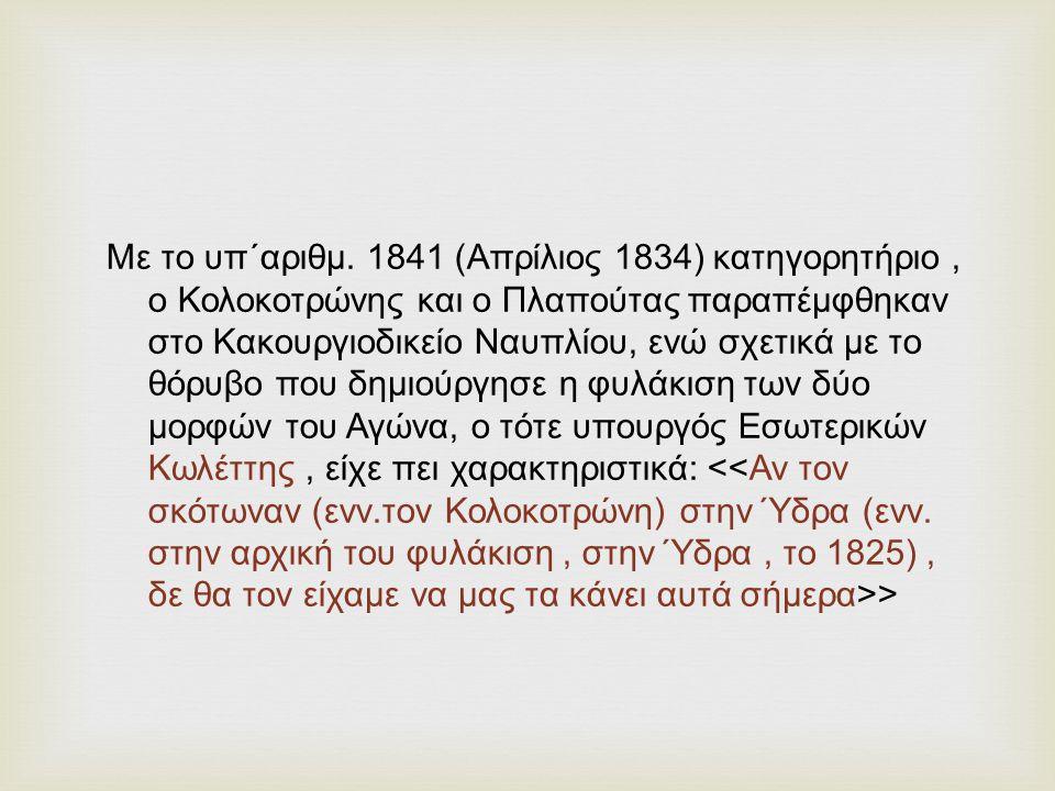 Με το υπ΄αριθμ. 1841 (Απρίλιος 1834) κατηγορητήριο, ο Κολοκοτρώνης και ο Πλαπούτας παραπέμφθηκαν στο Κακουργιοδικείο Ναυπλίου, ενώ σχετικά με το θόρυβ