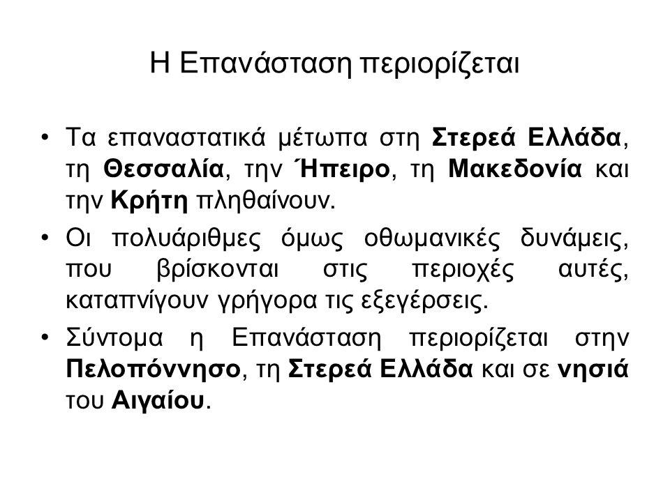 Η Επανάσταση περιορίζεται Τα επαναστατικά μέτωπα στη Στερεά Ελλάδα, τη Θεσσαλία, την Ήπειρο, τη Μακεδονία και την Κρήτη πληθαίνουν. Οι πολυάριθμες όμω