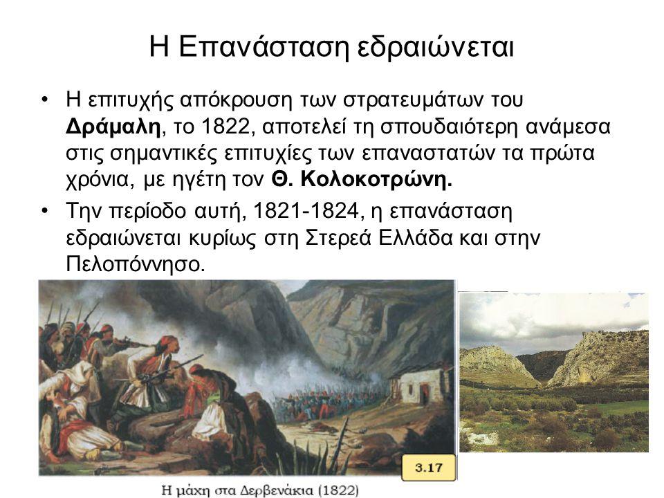 Η Επανάσταση εδραιώνεται Η επιτυχής απόκρουση των στρατευμάτων του Δράµαλη, το 1822, αποτελεί τη σπουδαιότερη ανάμεσα στις σημαντικές επιτυχίες των επ