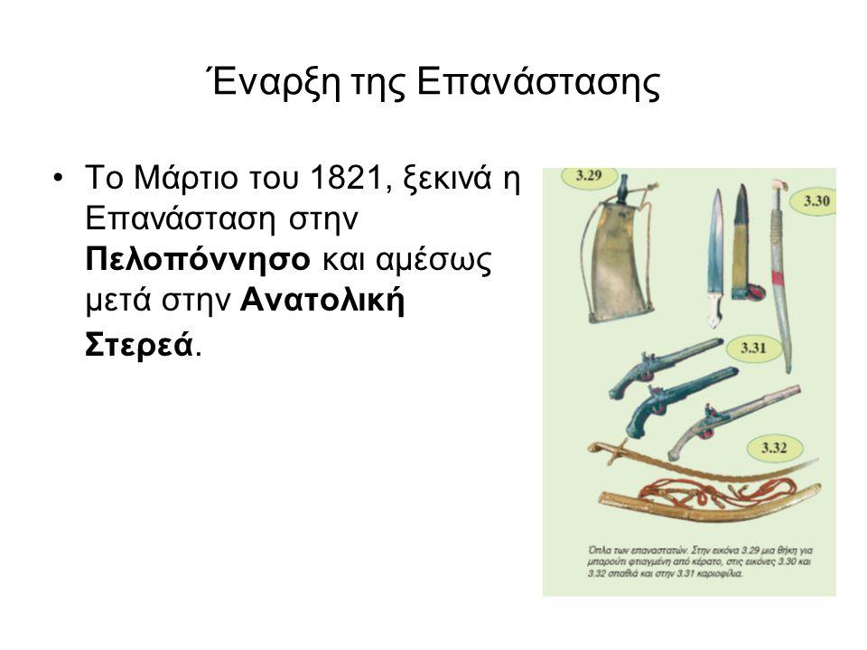 Έναρξη της Επανάστασης Το Μάρτιο του 1821, ξεκινά η Επανάσταση στην Πελοπόννησο και αμέσως μετά στην Ανατολική Στερεά.