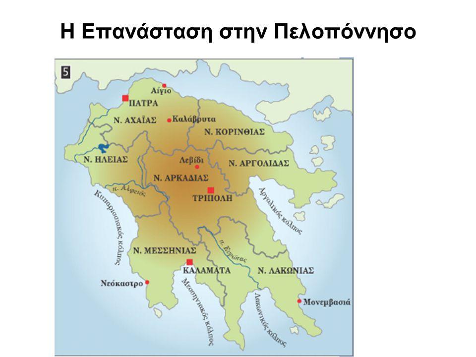 Η Επανάσταση στην Πελοπόννησο