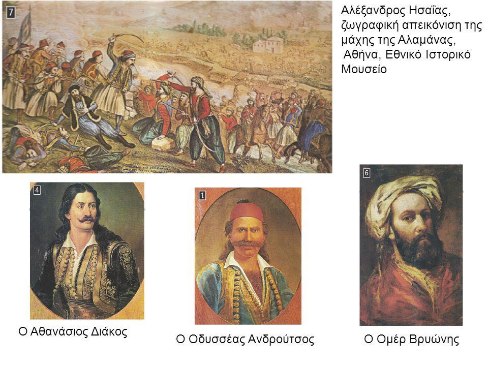 Ο Αθανάσιος Διάκος Ο Ομέρ ΒρυώνηςΟ Οδυσσέας Ανδρούτσος Αλέξανδρος Ησαΐας, ζωγραφική απεικόνιση της μάχης της Αλαμάνας, Αθήνα, Εθνικό Ιστορικό Μουσείο