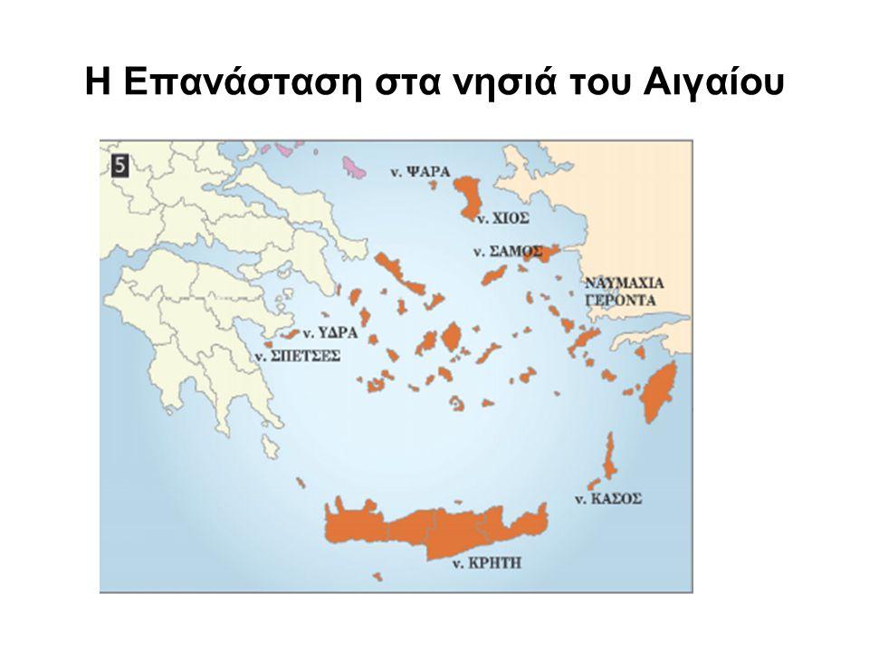 Η Επανάσταση στα νησιά του Αιγαίου