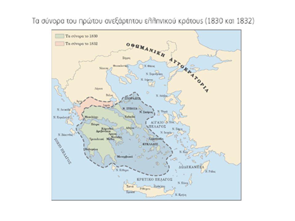 Πώς η Ελλάδα αναγνωρίζεται ως ανεξάρτητο και κυρίαρχο κράτος; Με το Πρωτόκολλο του Λονδίνου, το 1830, η Ελλάδα αναγνωρίζεται ως ανεξάρτητο και κυρίαρχ