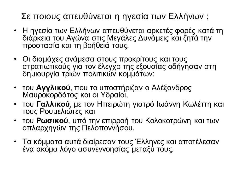 Πώς ήταν ο Αγώνας των Ελλήνων για την ανεξαρτησία τους; Ο Αγώνας των Ελλήνων για την ανεξαρτησία τους είναι μακρύς και δύσκολος. Οι μεγάλες ηρωικές στ