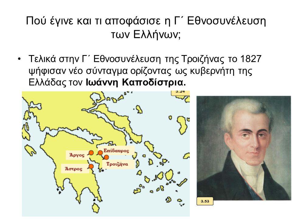 Σε ποιους απευθύνεται η ηγεσία των Ελλήνων ; Η ηγεσία των Ελλήνων απευθύνεται αρκετές φορές κατά τη διάρκεια του Αγώνα στις Μεγάλες Δυνάµεις και ζητά την προστασία και τη βοήθειά τους.