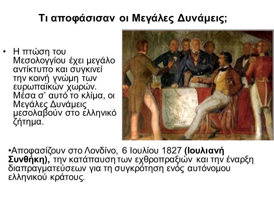 Πού έγινε και τι αποφάσισε η Γ΄ Εθνοσυνέλευση των Ελλήνων; Τελικά στην Γ΄ Εθνοσυνέλευση της Τροιζήνας το 1827 ψήφισαν νέο σύνταγμα ορίζοντας ως κυβερνήτη της Ελλάδας τον Ιωάννη Καποδίστρια.