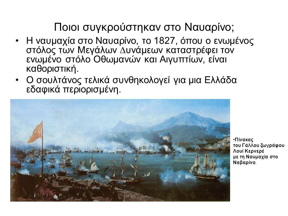 Η Ναυμαχία στο Ναυαρίνο Οι στόλοι των Μεγάλων ∆υνάµεων κατευθύνονται προς το Ναυαρίνο (Ιούλιος του 1827)