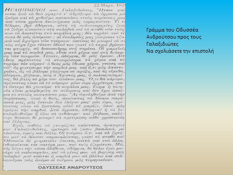 Γράμμα του Οδυσσέα Ανδρούτσου προς τους Γαλαξιδιώτες Να σχολιάσετε την επιστολή