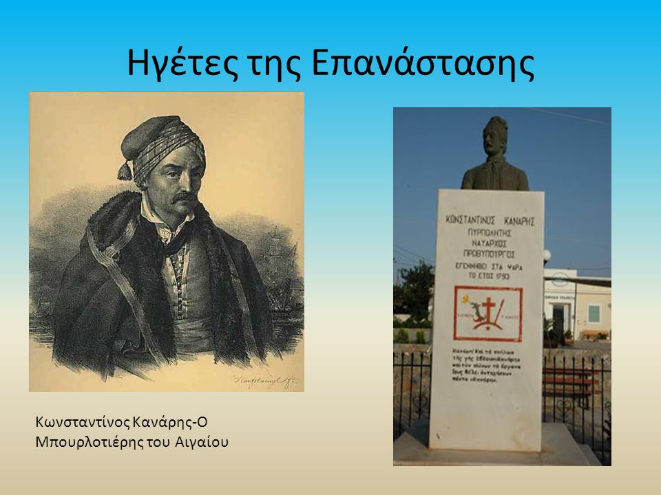 Ηγέτες της Επανάστασης Κωνσταντίνος Κανάρης-Ο Μπουρλοτιέρης του Αιγαίου