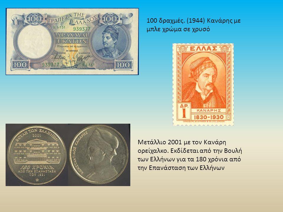 Μετάλλιο 2001 με τον Κανάρη ορείχαλκο.