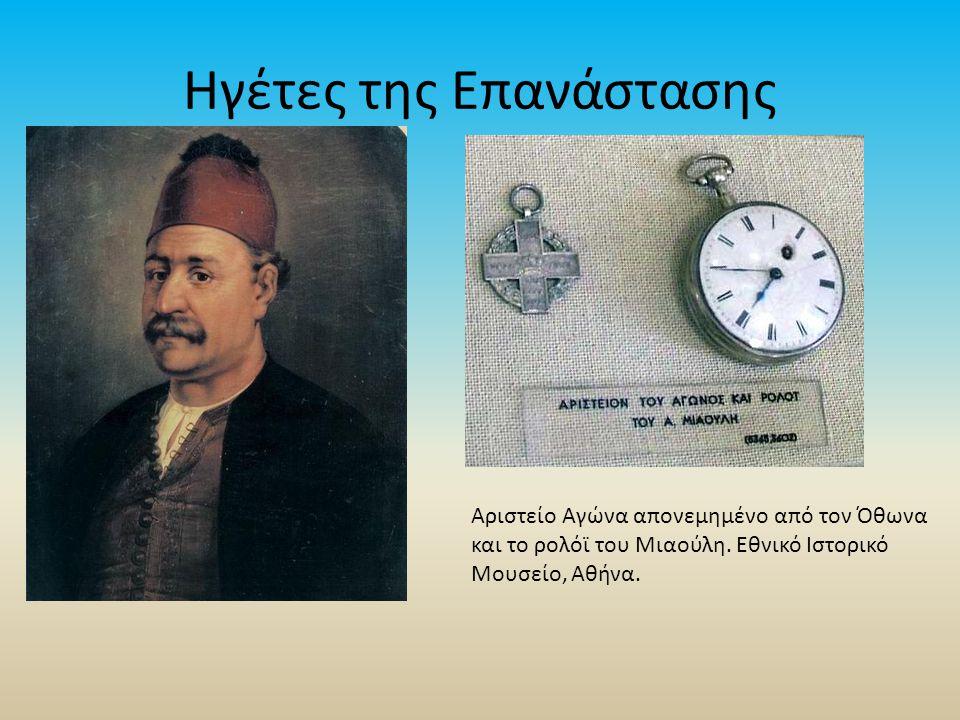 Ηγέτες της Επανάστασης Αριστείο Αγώνα απονεμημένο από τον Όθωνα και το ρολόϊ του Μιαούλη.