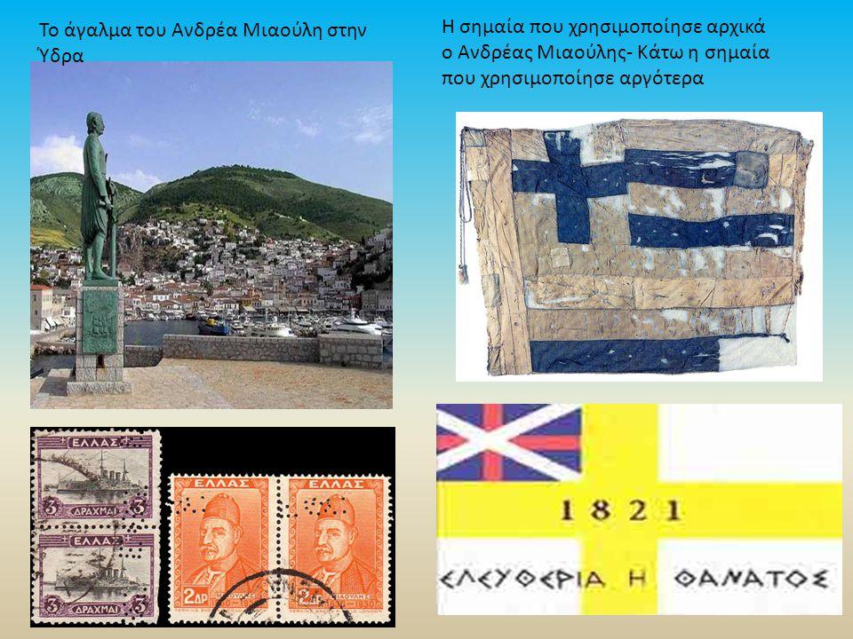 Η σημαία που χρησιμοποίησε αρχικά ο Ανδρέας Μιαούλης- Κάτω η σημαία που χρησιμοποίησε αργότερα Το άγαλμα του Ανδρέα Μιαούλη στην Ύδρα