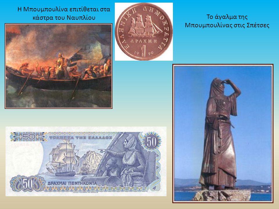 Η Μπουμπουλίνα επιτίθεται στα κάστρα του Ναυπλίου Το άγαλμα της Μπουμπουλίνας στις Σπέτσες