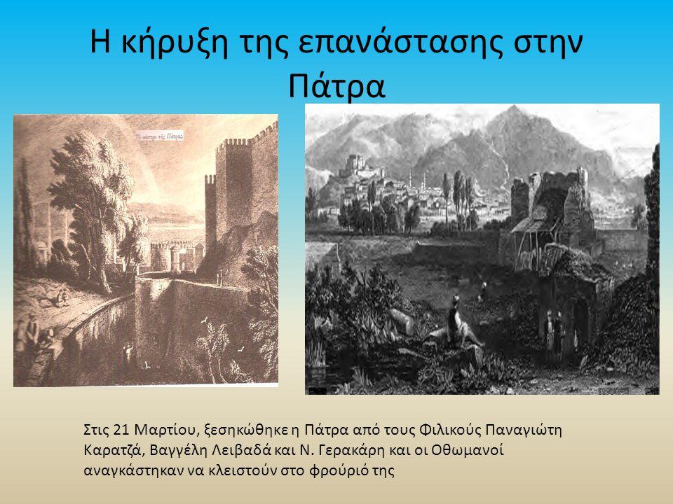 Η κήρυξη της επανάστασης στην Πάτρα Στις 21 Μαρτίου, ξεσηκώθηκε η Πάτρα από τους Φιλικούς Παναγιώτη Καρατζά, Βαγγέλη Λειβαδά και Ν.