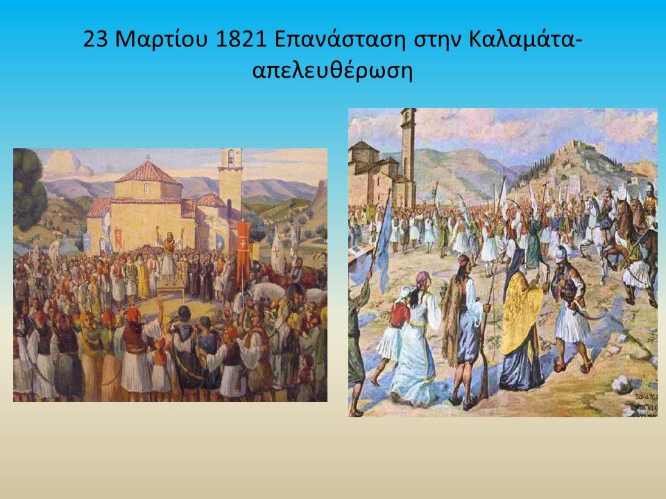 23 Μαρτίου 1821 Επανάσταση στην Καλαμάτα- απελευθέρωση