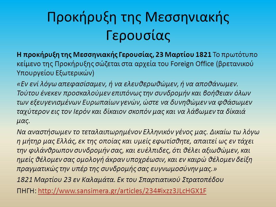 Προκήρυξη της Μεσσηνιακής Γερουσίας Η προκήρυξη της Μεσσηνιακής Γερουσίας, 23 Μαρτίου 1821 Το πρωτότυπο κείμενο της Προκήρυξης σώζεται στα αρχεία του Foreign Office (βρετανικού Υπουργείου Εξωτερικών) «Εν ενί λόγω απεφασίσαμεν, ή να ελευθερωθώμεν, ή να αποθάνωμεν.