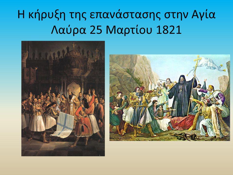 Η κήρυξη της επανάστασης στην Αγία Λαύρα 25 Μαρτίου 1821