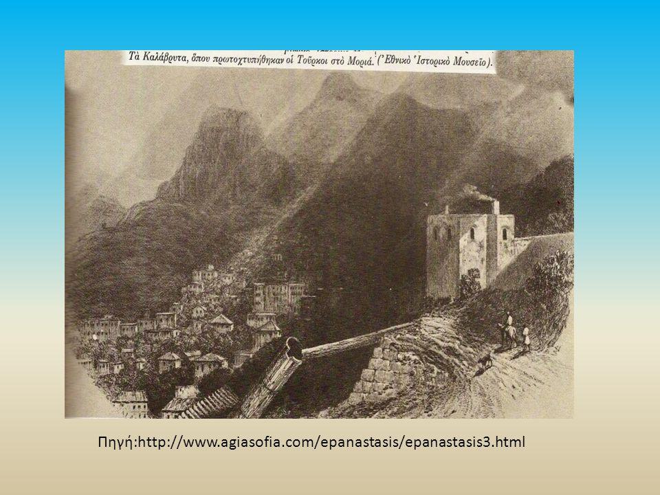 Πηγή:http://www.agiasofia.com/epanastasis/epanastasis3.html