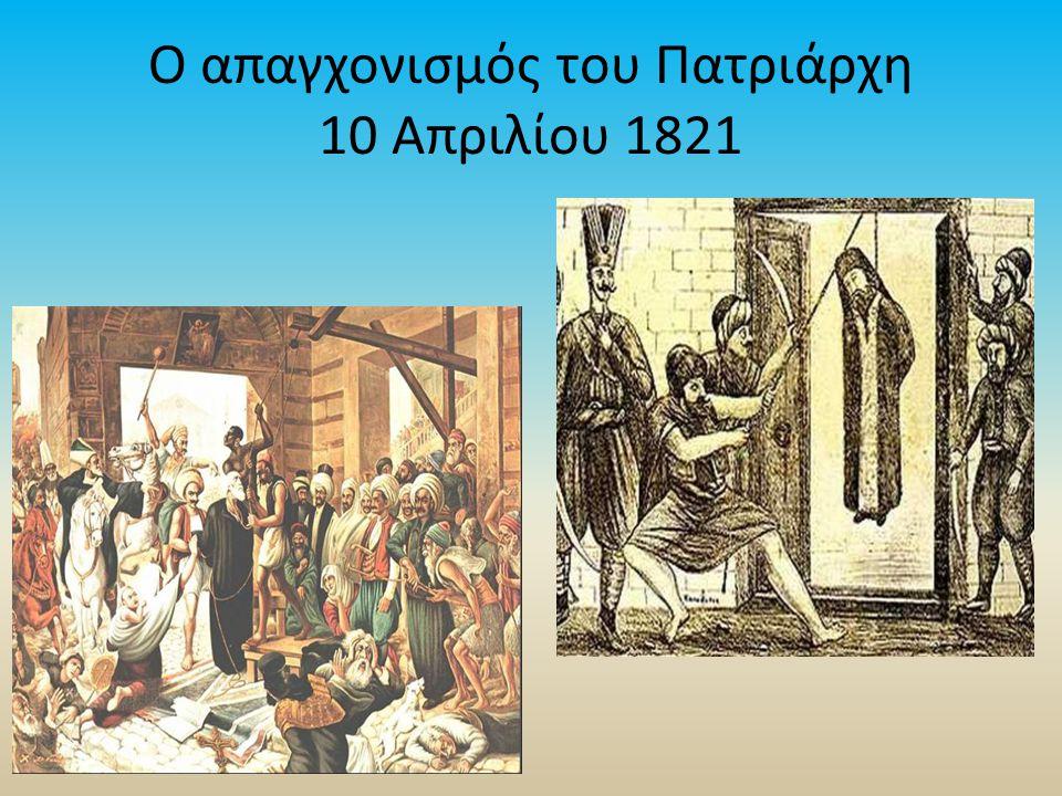 Ο απαγχονισμός του Πατριάρχη 10 Απριλίου 1821